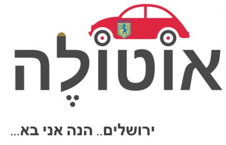 הסדנה שלנו  בתחזוקת רכב עושה עליה לירושלים- באופן חד פעמי