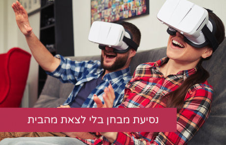מציאות מדומה: פורד מפתחת אפשרות לנסיעת מבחן בלי לצאת מהבית