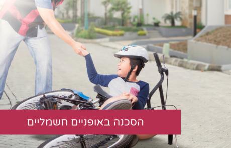 הורים לבני נוער? חשוב שתקראו – הסכנה באופניים חשמליים