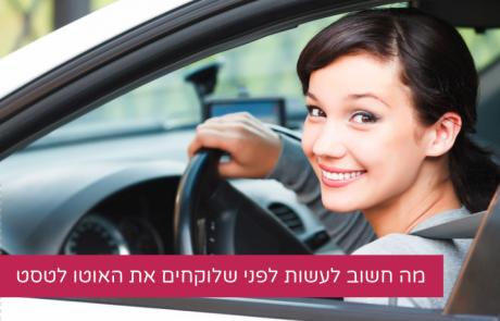 רישיון לעבור – מה חשוב לעשות לפני שלוקחים את האוטו לטסט