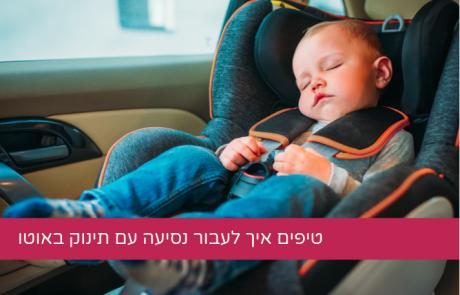 טיפים איך לעבור נסיעה עם תינוק באוטו