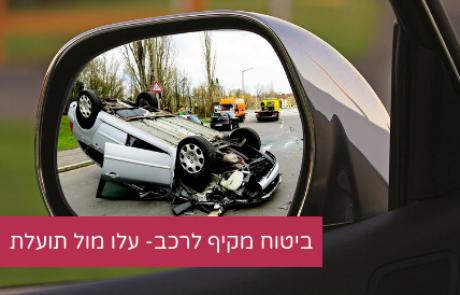 ביטוח מקיף לרכב – עלות מול תועלת וכיצד ניתן לחסוך ולהשוות בין חברות ביטוח