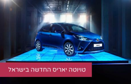 האם האגדה התגשמה?: טויוטה יאריס החדשה מגיעה לישראל