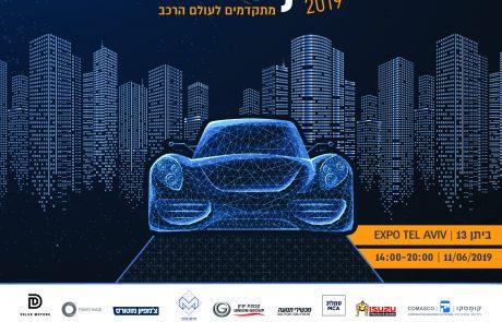 יריד התעסוקה הראשון בישראל של עולם מקצועות הרכב